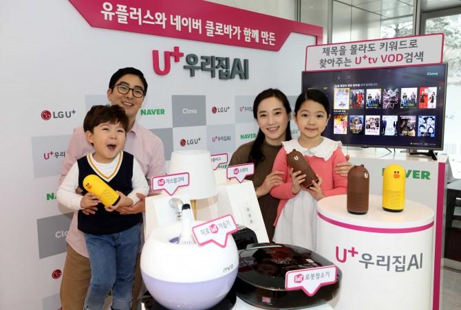 18일 오전 서울 용산구 LG유플러스 본사에서 모델들이 AI 플랫폼 클로바에 IPTV와 가정용 IoT를 접목한 스마트홈 서비스 'U+우리집AI' 를 선보이고 있다. - LG유플러스 제공